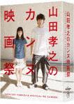 【ポイント10倍】山田孝之のカンヌ映画祭 Blu-ray BOX[TBR-27175D]【発売日】2017/5/17【Blu-rayDisc】