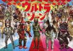 ウルトラゾーン DVD BOX (本編562分)[KIBF-1464]【発売日】2017/2/22【DVD】