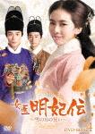 女医明妃伝~雪の日の誓い~ DVD-BOX4 (本編540分)[KEDV-544]【発売日】2017/5/2【DVD】