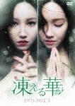 凍える華 DVD-BOX3 (本編700分)[KEDV-551]【発売日】2017/5/2【DVD】
