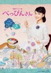 連続テレビ小説 べっぴんさん 完全版 Blu-ray BOX3 (本編899分)[NSBX-22153]【発売日】2017/6/23【Blu-rayDisc】