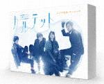 カルテット DVD-BOX (本編463分+特典113分)[TCED-3548]【発売日】2017/7/7【DVD】