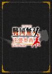 (V.A.)/LIVE VIDEO 戦国無双 声優奥義 DVD-BOX (通常スペシャルプライス版/928分)[KEBH-1375]【発売日】2017/3/29【DVD】