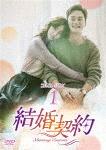結婚契約 DVD-BOX1 (本編500分+特典30分)[PCBE-63647]【発売日】2017/6/21【DVD】