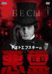 ドストエフスキーの悪霊[IVCF-5773]【発売日】2017/3/31【DVD】