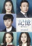記憶~愛する人へ~ DVD-BOX1 (本編480分)[KEDV-561]【発売日】2017/6/2【DVD】