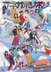 演劇女子部 ネガポジポジ (331分)[UFBW-1535]【発売日】2017/5/17【DVD】