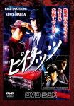 ピイナッツ DVD-BOX (260分)[LCDV-91082]【発売日】2017/5/20【DVD】
