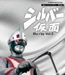 シルバー仮面 Vol.2 (放送開始45周年記念/本編326分)[BFTD-196]【発売日】2017/4/28【Blu-rayDisc】