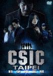 CSIC TAIPEI 科学捜査班 DVD-BOX (本編611分+特典35分)[TCED-3584]【発売日】2017/8/2【DVD】