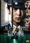 連続ドラマW 「ヒトヤノトゲ ~獄の棘~」DVD-BOX (本編296分)[DABA-5186]【発売日】2017/8/4【DVD】