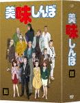 美味しんぼ DVD-BOX (3)(初DVD化/本編1180分)[VPBY-14550]【発売日】2017/6/21【DVD】