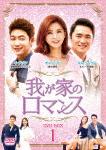 我が家のロマンス DVD-BOX 1 (本編816分)[KEDA-1001]【発売日】2017/7/4【DVD】