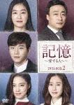 記憶~愛する人へ~ DVD-BOX2 (本編480分)[KEDV-562]【発売日】2017/7/4【DVD】