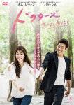 ドクターズ~恋する気持ち DVD-BOX1 (本編602分)[HPBR-160]【発売日】2017/8/2【DVD】
