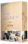 関口知宏のヨーロッパ鉄道の旅 DVD-BOX イタリア編 (264分)[NSDX-22430]【発売日】2017/7/21【DVD】