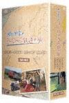 関口知宏のヨーロッパ鉄道の旅 BOX ハンガリー、クロアチア、スウェーデン、ポルトガル編 (352分)[NSDX-22435]【発売日】2017/8/25【DVD】