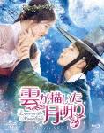 雲が描いた月明り Blu-ray SET1 (本編540分+特典130分)[GNXF-2219]【発売日】2017/6/2【Blu-rayDisc】