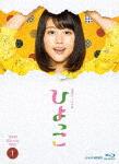 連続テレビ小説 ひよっこ 完全版 Blu-ray BOX1 (本編540分+特典76分)[NSBX-22575]【発売日】2017/8/25【Blu-rayDisc】