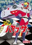 マシンハヤブサ DVD-BOX デジタルリマスター版 (本編513分)[DSZS-10037]【発売日】2017/7/12【DVD】