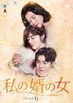私の婿の女 DVD-BOX6 (本編612分)[BWD-3096]【発売日】2017/9/2【DVD】