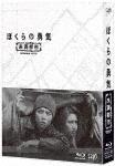 ぼくらの勇気 未満都市 Blu-ray BOX (KinKi Kidsデビュー20周年記念/468分)[VPXX-71537]【発売日】2017/7/19【Blu-rayDisc】