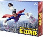スーパーサラリーマン左江内氏 DVD-BOX (本編503分)[VPBX-14600]【発売日】2017/8/23【DVD】