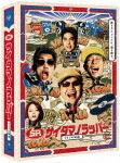 SR サイタマノラッパー~マイクの細道~ DVD-BOX (本編300分)[VPBX-15852]【発売日】2017/8/23【DVD】