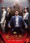 モンスター ~その愛と復讐~ DVD-BOX1 (本編840分)[TCED-3637]【発売日】2017/9/6【DVD】