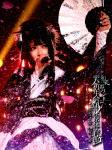 和楽器バンド/和楽器バンド 大新年会2017 東京体育館 2.17雪ノ宴 2.18桜ノ宴 (初回生産限定版B/173分)[AVXD-92555]【発売日】2017/6/21【Blu-rayDisc】