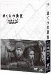 ぼくらの勇気 未満都市 DVD-BOX (KinKi Kidsデビュー20周年記念/468分)[VPBX-14621]【発売日】2017/7/19【DVD】