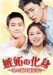 嫉妬の化身~恋の嵐は接近中!~ DVD-BOX2 (本編490分+特典45分)[TCED-3555]【発売日】2017/7/28【DVD】