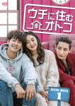 ウチに住むオトコ DVD BOX-1 (本編480分)[HPBR-175]【発売日】2017/11/2【DVD】