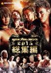 新日本プロレス2015年総集編[TCED-2983]【発売日】2016/3/25【DVD】