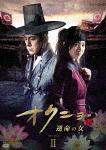 オクニョ 運命の女(ひと) DVD-BOX (本編643分+特典10分)[PCBE-63692]【発売日】2017/11/15【DVD】