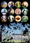 かげ絵イソップ物語 HDリマスター版 ~厚生省中央児童福祉審議会 推薦番組~ (初ソフト化/本編260分)[BFTD-209]【発売日】2017/7/28【DVD】