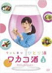ワカコ酒 Season3 DVD-BOX (本編270分)[OPSD-B639]【発売日】2017/9/5【DVD】