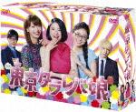 東京タラレバ娘 DVD-BOX (本編525分+特典136分)[VPBX-14597]【発売日】2017/8/2【DVD】