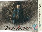 フランケンシュタインの恋 Blu-ray BOX (本編485分)[VPXX-71534]【発売日】2017/11/8【Blu-rayDisc】