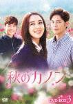 秋のカノン DVD-BOX3 (本編720分)[KEDV-571]【発売日】2017/11/2【DVD】