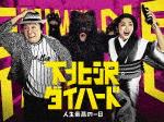 下北沢ダイハード Blu-ray BOX (本編327分+特典159分)[TBR-27368D]【発売日】2017/11/15【Blu-rayDisc】
