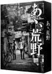 『あゝ、荒野』 特装版DVD-BOX (本編313分+特典197分)[VPBT-14650]【発売日】2017/11/1【DVD】