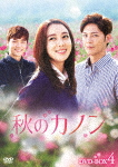 秋のカノン DVD-BOX4 (本編720分)[KEDV-572]【発売日】2017/12/2【DVD】