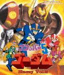 ゴワッパー5ゴーダム Vol.2 (初Blu-ray化/放送開始40周年記念/本編450分)[BFTD-213]【発売日】2017/10/27【Blu-rayDisc】