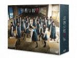 残酷な観客達 Blu-ray BOX (通常版/本編227分)[VPXX-71556]【発売日】2017/11/29【Blu-rayDisc】