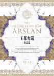 アルスラーン戦記 DVD BOX ~王都奪還 決意篇~ (本編307分)[GNBA-2485]【発売日】2017/10/9【DVD】