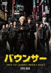 バウンサー DVD-BOX (本編411分)[ASBP-6092]【発売日】2017/12/20【DVD】