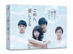 ごめん、愛してる DVD-BOX (本編561分)[TCED-3729]【発売日】2018/2/14【DVD】