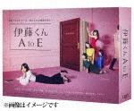 伊藤くん A to E Blu-ray BOX (本編187分)[VPXX-71571]【発売日】2018/1/10【Blu-rayDisc】