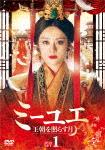 ミーユエ 王朝を照らす月 DVD-SET1 (本編516分)[GNBF-3807]【発売日】2017/10/3【DVD】